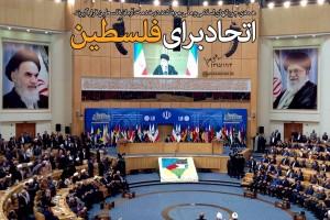 بیانات در ششمین کنفرانس بینالمللی حمایت از انتفاضه فلسطین